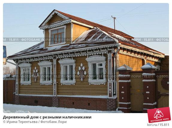Деревянный дом с резными наличниками, эксклюзивное фото № 15811, снято 6 ноября 2006 г. (c) Ирина Терентьева / Фотобанк Лори