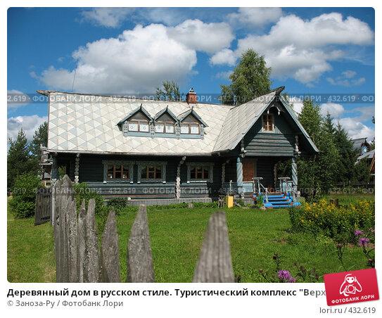 хоум фото российское
