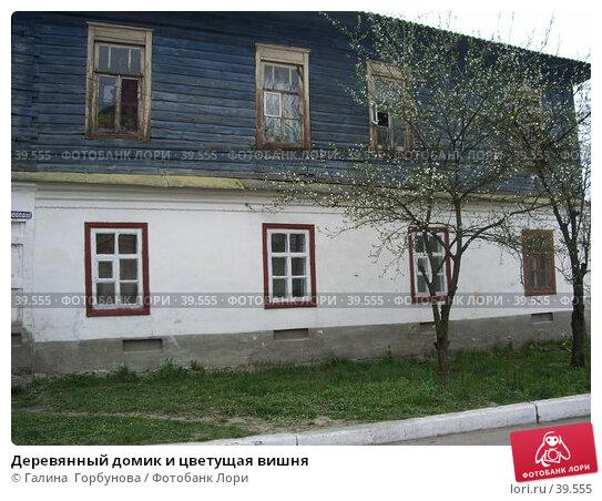 Деревянный домик и цветущая вишня, фото № 39555, снято 28 апреля 2006 г. (c) Галина  Горбунова / Фотобанк Лори