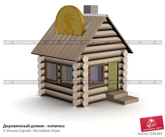 Деревянный домик - копилка, иллюстрация № 230891 (c) Ильин Сергей / Фотобанк Лори