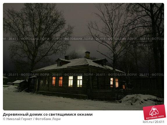 Деревянный домик со светящимися окнами, фото № 20611, снято 30 декабря 2006 г. (c) Николай Гернет / Фотобанк Лори
