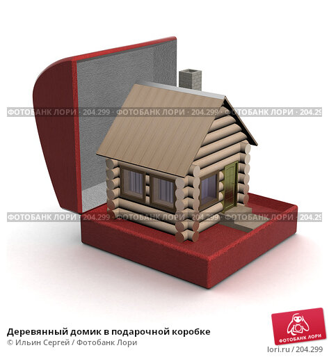 Деревянный домик в подарочной коробке, иллюстрация № 204299 (c) Ильин Сергей / Фотобанк Лори