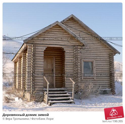 Деревянный домик зимой, фото № 190355, снято 28 апреля 2017 г. (c) Вера Тропынина / Фотобанк Лори