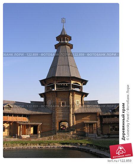Деревянный храм, фото № 122859, снято 5 ноября 2005 г. (c) Losevsky Pavel / Фотобанк Лори
