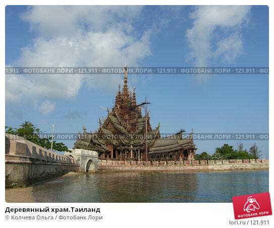 Деревянный храм.Таиланд, фото № 121911, снято 1 апреля 2007 г. (c) Колчева Ольга / Фотобанк Лори