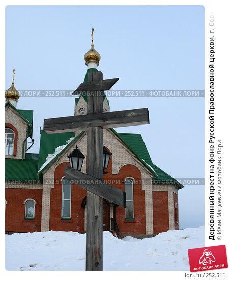 Деревянный крест на фоне Русской Православной церкви. г. Североморск, эксклюзивное фото № 252511, снято 19 марта 2008 г. (c) Иван Мацкевич / Фотобанк Лори