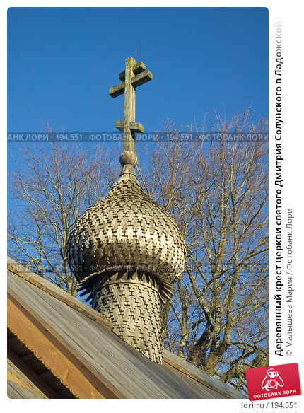 Деревянный крест церкви святого Дмитрия Солунского в Ладожской крепости. XVII век., фото № 194551, снято 5 ноября 2007 г. (c) Малышева Мария / Фотобанк Лори