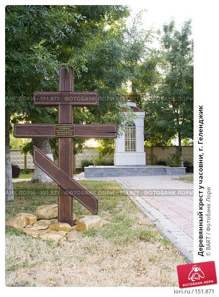 Деревянный крест у часовни, г. Геленджик, фото № 151871, снято 29 мая 2017 г. (c) BART / Фотобанк Лори