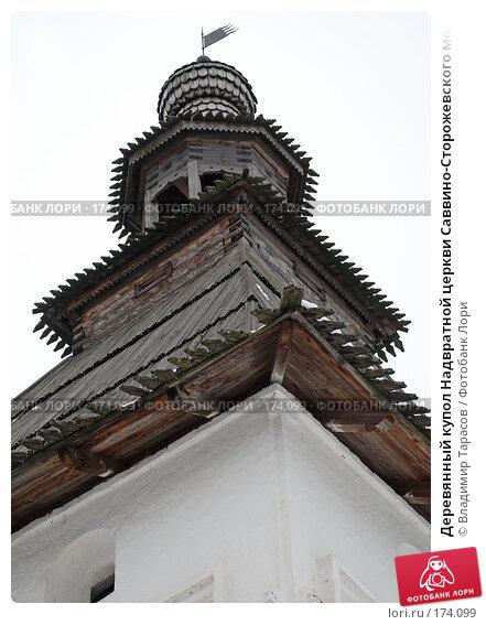 Деревянный купол Надвратной церкви Саввино-Сторожевского монастыря, фото № 174099, снято 21 ноября 2007 г. (c) Владимир Тарасов / Фотобанк Лори