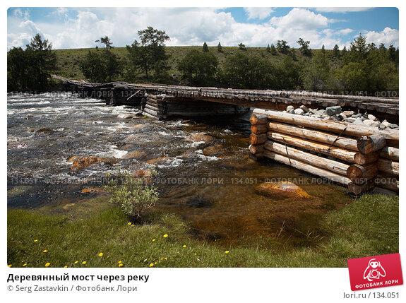 Деревянный мост через реку, фото № 134051, снято 26 июня 2006 г. (c) Serg Zastavkin / Фотобанк Лори