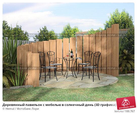 Деревянный павильон с мебелью в солнечный день (3D графика), иллюстрация № 100767 (c) Hemul / Фотобанк Лори