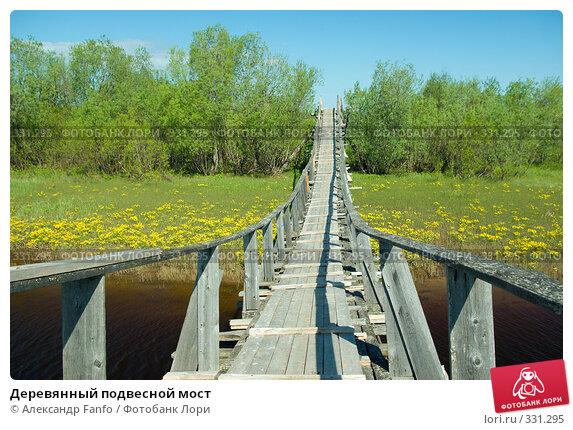 Деревянный подвесной мост, фото № 331295, снято 24 сентября 2017 г. (c) Александр Fanfo / Фотобанк Лори