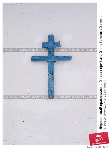 Купить «Деревянный православный крест прибитый к побеленной стене», фото № 280667, снято 1 марта 2008 г. (c) Sergey Toronto / Фотобанк Лори