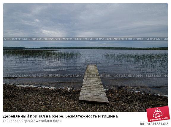 Деревянный причал на озере. Безмятежность и тишина. Стоковое фото, фотограф Яковлев Сергей / Фотобанк Лори