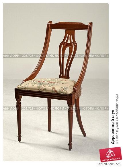 Деревянный стул, фото № 205723, снято 4 марта 2004 г. (c) Олег Жуков / Фотобанк Лори