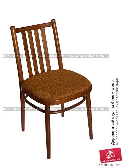 Деревянный стул на белом фоне, фото № 185723, снято 18 февраля 2007 г. (c) Солодовникова Елена / Фотобанк Лори