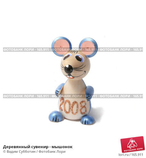 Деревянный сувенир - мышонок, фото № 165911, снято 26 июня 2017 г. (c) Вадим Субботин / Фотобанк Лори