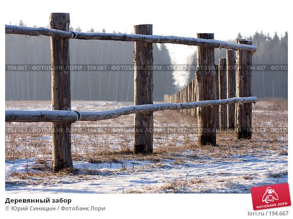 Деревянный забор, фото № 194667, снято 8 января 2008 г. (c) Юрий Синицын / Фотобанк Лори