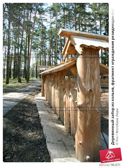 Деревянный забор из кольев, фрагмент ограждения резиденции бабы-Яги, село Кукобой, фото № 96671, снято 1 мая 2007 г. (c) Fro / Фотобанк Лори