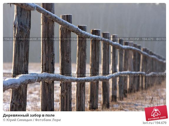 Деревянный забор в поле, фото № 194679, снято 8 января 2008 г. (c) Юрий Синицын / Фотобанк Лори