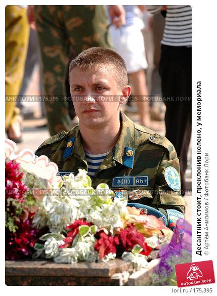 Десантник стоит, преклонив колено, у мемориала, фото № 175395, снято 2 августа 2005 г. (c) Артём Анисимов / Фотобанк Лори