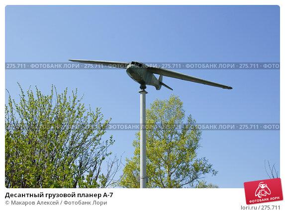 Десантный грузовой планер А-7, фото № 275711, снято 2 мая 2008 г. (c) Макаров Алексей / Фотобанк Лори