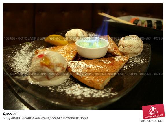 Купить «Десерт», фото № 106663, снято 8 сентября 2007 г. (c) Чумилин Леонид Александрович / Фотобанк Лори