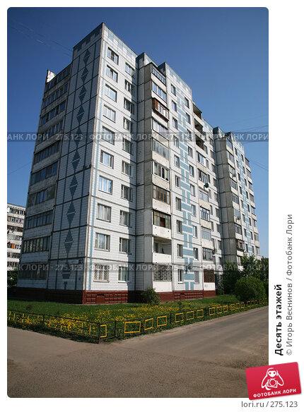 Десять этажей, эксклюзивное фото № 275123, снято 4 мая 2008 г. (c) Игорь Веснинов / Фотобанк Лори