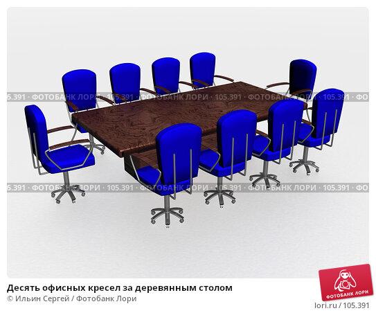 Десять офисных кресел за деревянным столом, иллюстрация № 105391 (c) Ильин Сергей / Фотобанк Лори