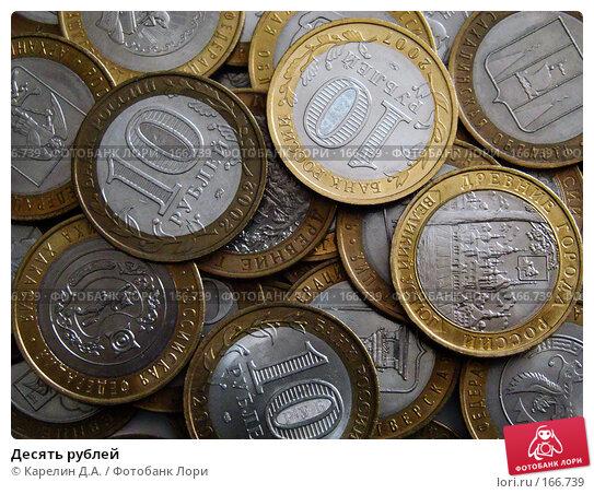 Десять рублей, фото № 166739, снято 7 ноября 2007 г. (c) Карелин Д.А. / Фотобанк Лори