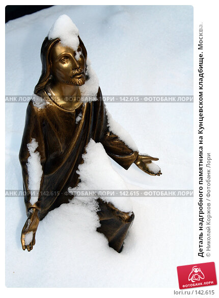 Купить «Деталь надгробного памятника на Кунцевском кладбище. Москва.», фото № 142615, снято 2 декабря 2007 г. (c) Николай Коржов / Фотобанк Лори