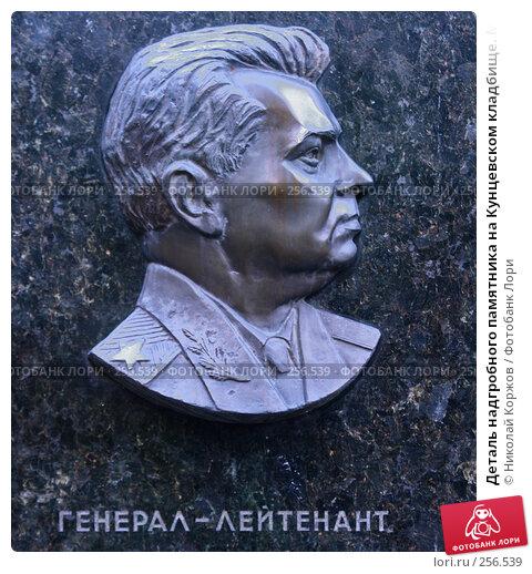 Деталь надгробного памятника на Кунцевском кладбище. Москва, фото № 256539, снято 18 марта 2008 г. (c) Николай Коржов / Фотобанк Лори