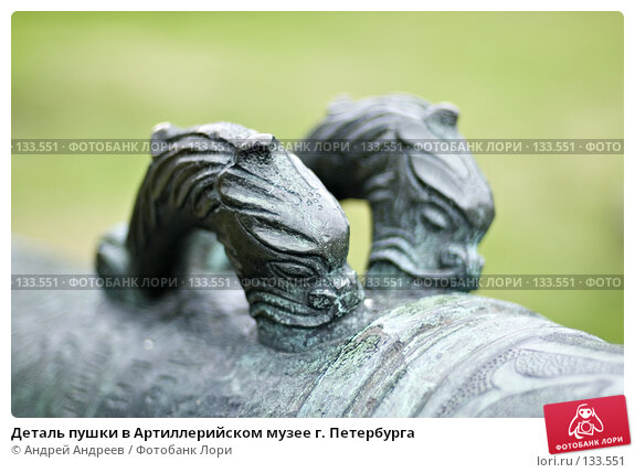 Деталь пушки в Артиллерийском музее г. Петербурга, фото № 133551, снято 30 июля 2006 г. (c) Андрей Андреев / Фотобанк Лори