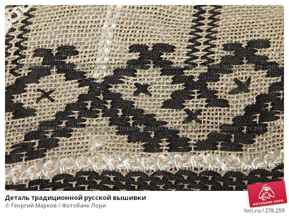 Деталь традиционной русской вышивки, фото № 278259, снято 26 апреля 2006 г. (c) Георгий Марков / Фотобанк Лори