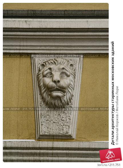 Детали архитектуры старинных московских зданий, фото № 211751, снято 19 февраля 2008 г. (c) Николай Коржов / Фотобанк Лори