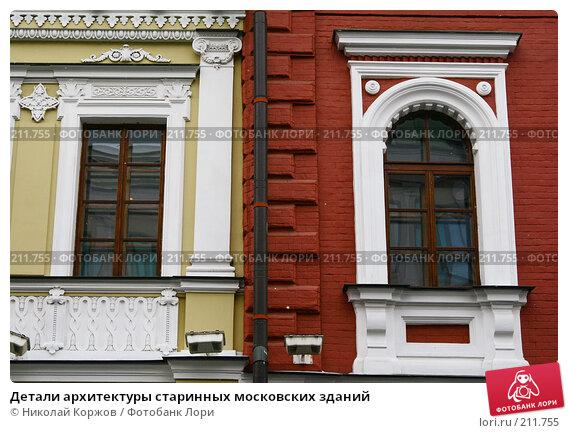 Детали архитектуры старинных московских зданий, фото № 211755, снято 20 февраля 2008 г. (c) Николай Коржов / Фотобанк Лори