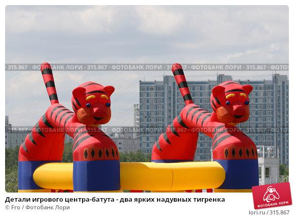 Детали игрового центра-батута - два ярких надувных тигренка, фото № 315867, снято 31 мая 2008 г. (c) Fro / Фотобанк Лори
