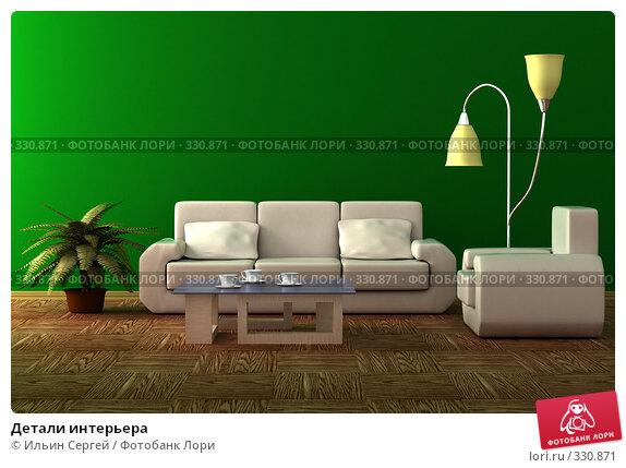 Детали интерьера, иллюстрация № 330871 (c) Ильин Сергей / Фотобанк Лори