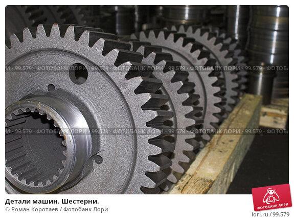 Детали машин. Шестерни., фото № 99579, снято 14 мая 2007 г. (c) Роман Коротаев / Фотобанк Лори