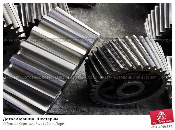 Купить «Детали машин. Шестерни.», фото № 99587, снято 14 мая 2007 г. (c) Роман Коротаев / Фотобанк Лори