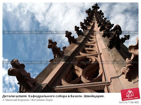 Детали шпиля  Кафедрального собора в Базеле. Швейцария., фото № 136455, снято 23 сентября 2006 г. (c) Николай Коржов / Фотобанк Лори