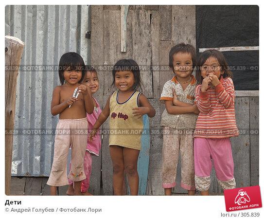 Дети, фото № 305839, снято 26 декабря 2007 г. (c) Андрей Голубев / Фотобанк Лори