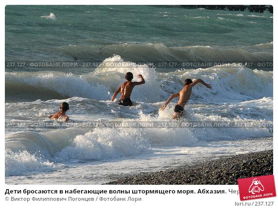 Дети бросаются в набегающие волны штормящего моря. Абхазия. Черное море., фото № 237127, снято 31 августа 2006 г. (c) Виктор Филиппович Погонцев / Фотобанк Лори