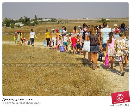Дети идут на пляж, фото № 231599, снято 18 июля 2007 г. (c) Светлана / Фотобанк Лори
