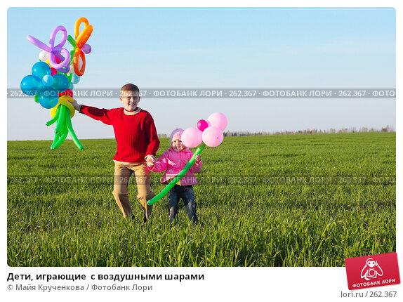 Дети, играющие  с воздушными шарами, фото № 262367, снято 24 апреля 2008 г. (c) Майя Крученкова / Фотобанк Лори