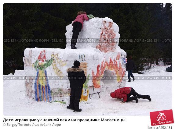 Дети играющие у снежной печи на празднике Масленицы, фото № 252131, снято 9 марта 2008 г. (c) Sergey Toronto / Фотобанк Лори