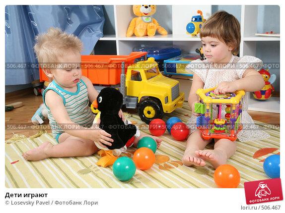 Купить «Дети играют», фото № 506467, снято 23 февраля 2019 г. (c) Losevsky Pavel / Фотобанк Лори