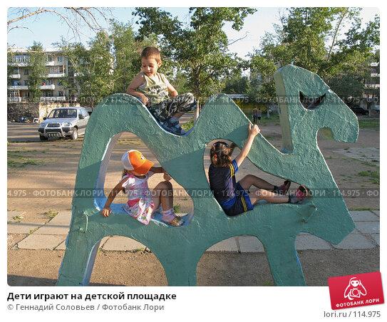 Дети играют на детской площадке, фото № 114975, снято 30 июля 2007 г. (c) Геннадий Соловьев / Фотобанк Лори