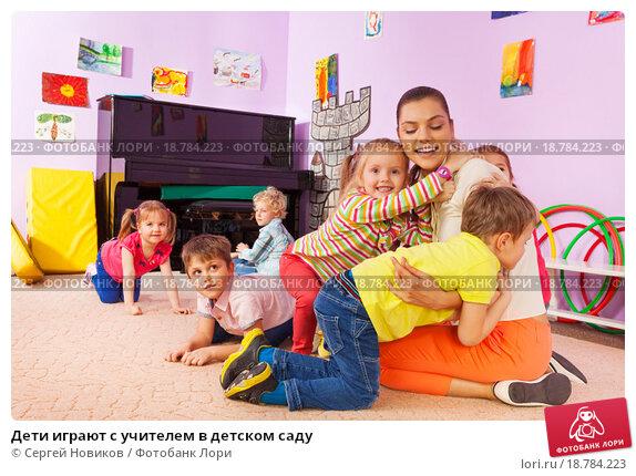 Купить «Дети играют с учителем в детском саду», фото № 18784223, снято 28 ноября 2015 г. (c) Сергей Новиков / Фотобанк Лори