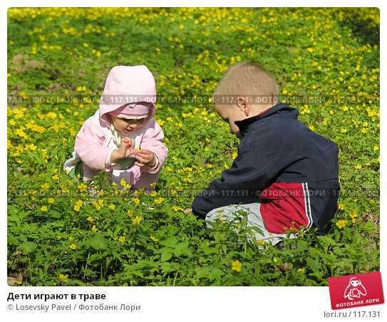 Дети играют в траве, фото № 117131, снято 7 мая 2006 г. (c) Losevsky Pavel / Фотобанк Лори
